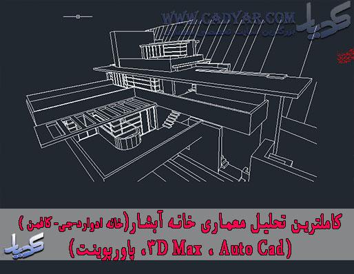 کاملترین تحلیل معماری خانه آبشار (Auto Cad ، 3D Max، پاورپوینت)