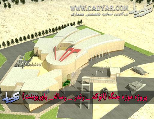 پروژه موزه جنگ (اتوکد _ رندر _ رساله_ پاورپوینت)