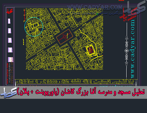 تحلیل مسجد و مدرسه آقا بزرگ کاشان (پاورپوینت + پلان)