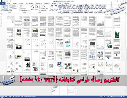 کاملترین رساله طراحی کتابخانه (word 140 صفحه)