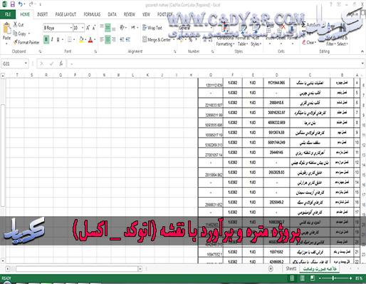 پروژه متره و برآورد ساختمان فلزی یک طبقه (اتوکد _ اکسل)