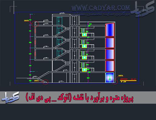 پروژه متره و برآورد ساختمان پنج طبقه فلزی (اتوکد _ پی دی اف)