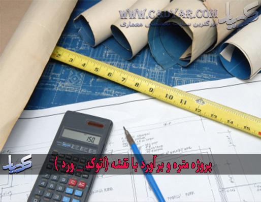 پروژه متره و برآورد ساختمان دو طبقه فلزی (اتوکد _ ورد)