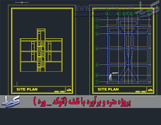 پروژه متره و برآورد ساختمان دو طبقه فلزی (اتوکد _ وزد)