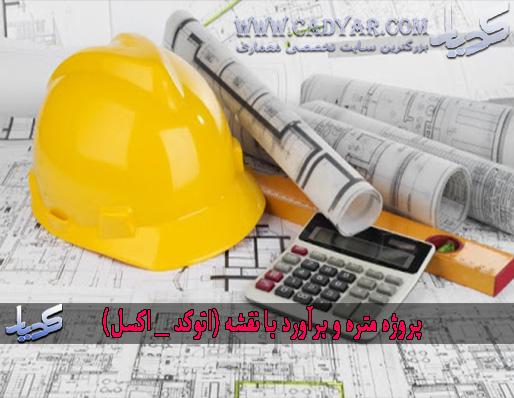 پروژه متره و برآورد ساختمان دو طبقه فلزی (اتوکد _ اکسل)