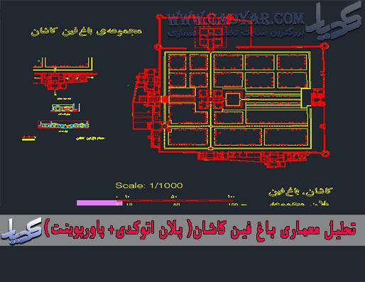 تحلیل معماری باغ فین کاشان( پلان اتوکدی+ پاورپوینت)