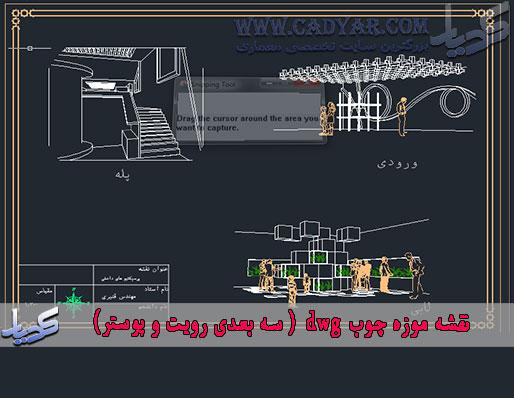 نقشه موزه چوب dwg ( سه بعدی رویت و پوستر)