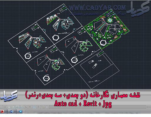 نقشه معماری نگارخانه (دو بعدی+ سه بعدی+رندر)