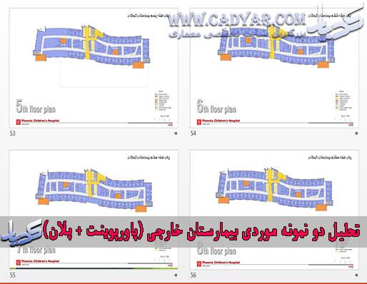 تحلیل دو نمونه موردی بیمارستان خارجی (پاورپوینت + پلان)
