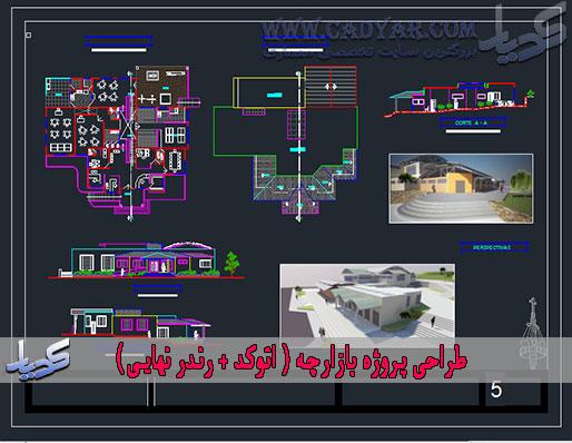طراحی پلان بازارچه ( اتوکد + رندر نهایی)