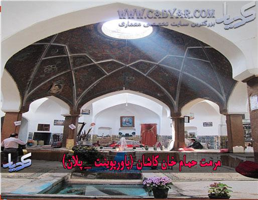مرمت حمام خان کاشان (پاورپوینت _ پلان)