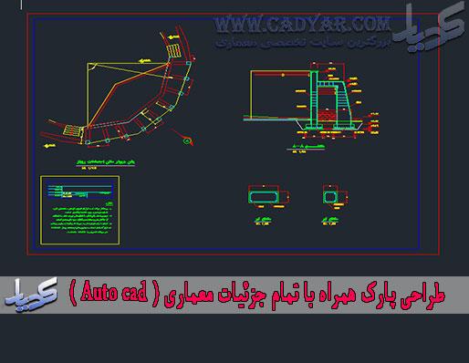 طراحی پارک همراه با تمام جزئیات معماری ( Auto cad )