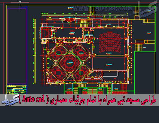 طراحی مسجد نبی همراه با تمام جزئیات معماری ( Auto cad )