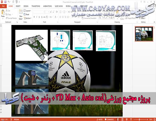 پروژه مجتمع ورزشی(3D Max + Auto cad + رندر + شیت)