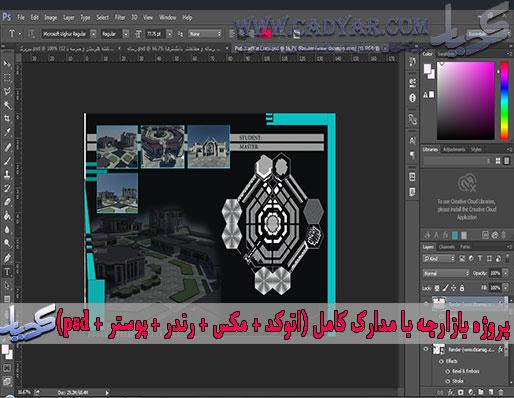 پروژه بازارچه با مدارک کامل (اتوکد + مکس + رندر + پوستر + psd)