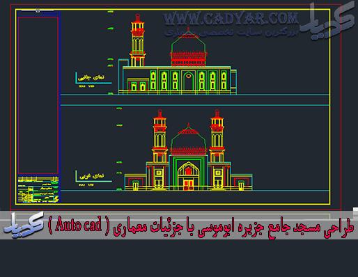 طراحی مسجد جامع جزیره ابوموسی با جزئیات معماری ( Auto cad )