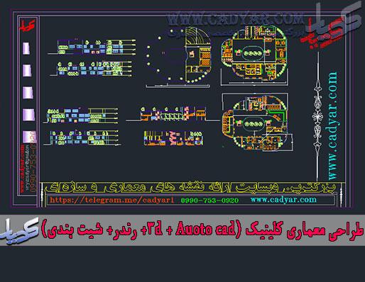 طراحی معماری کلینیک (Auoto cad + 3d+ رندر+ شیت بندی)
