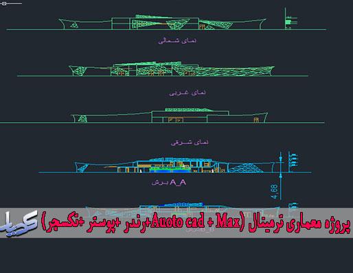 پروژه معماری ترمینال (Auoto cad + Max+رندر +پوستر +تکسچر)
