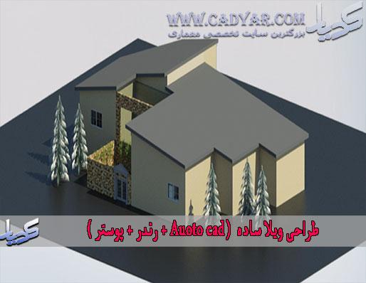 طراحی ویلا ساده (Auoto cad + رندر + پوستر )
