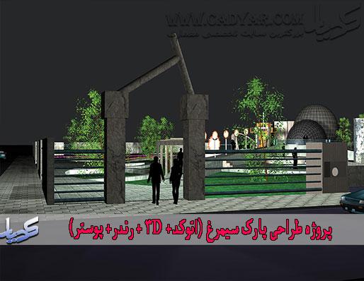 پروژه طراحی پارک سیمرغ (اتوکد+ 3D + رندر+ پوستر)