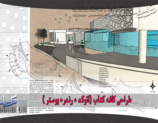 طراحی کافه کتاب (اتوکد + رندر+ پوستر )