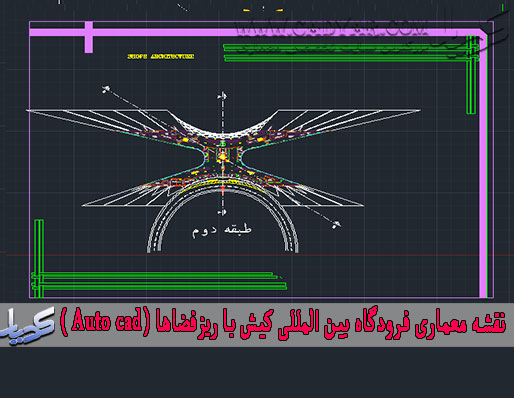 نقشه معماری فرودگاه بین المللی کیش با ریزفضاها (Auto cad )