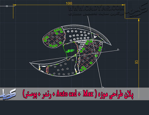 پلان طراحی موزه ( Auto cad + Max + رندر + پوستر)