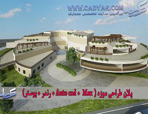پروژه معماری هنرستان (اتوکد، رندر، پوستر، psd، شیت بندی)