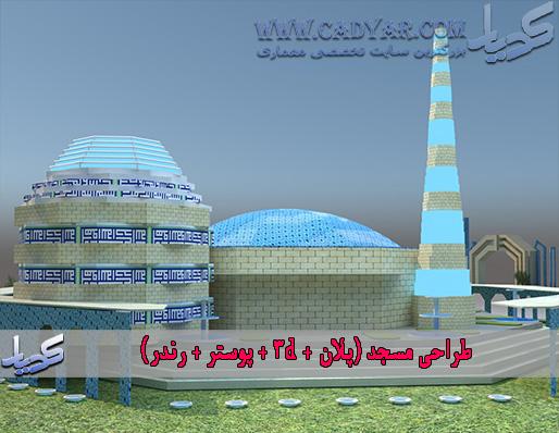 طراحی مسجد (پلان + 3d + پوستر + رندر)