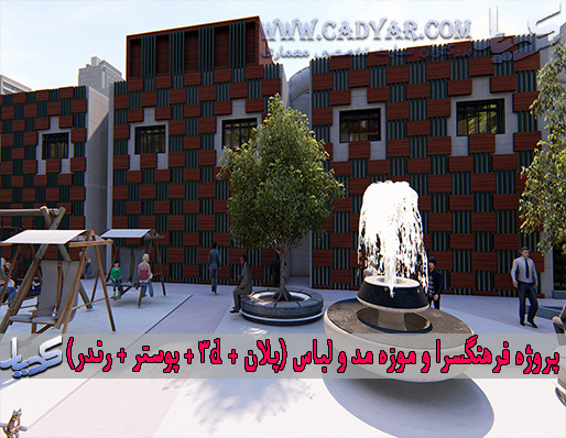 پروژه موزه و فرهنگسرا مد و لباس (پلان + 3d + پوستر + رندر)