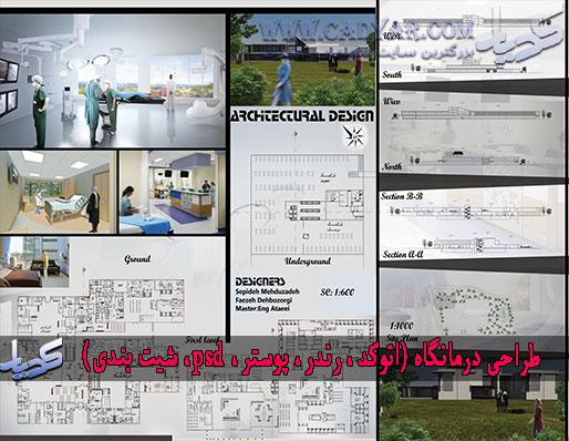 طراحی درمانگاه (اتوکد، رندر، پوستر، psd، شیت بندی)