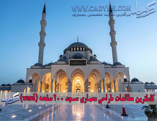 کاملترین مطالعات طراحی معماری مسجد 200 صفحه (word)