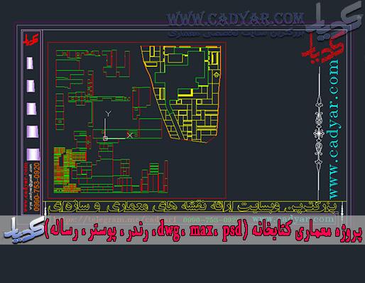 پروژه معماری کتابخانه (dwg، max، psd، رندر، پوستر، رساله)