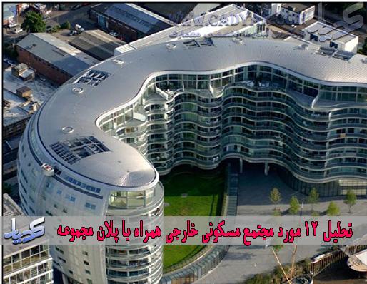 تحلیل 12 مورد مجتمع مسکونی خارجی همراه با پلان مجموعه
