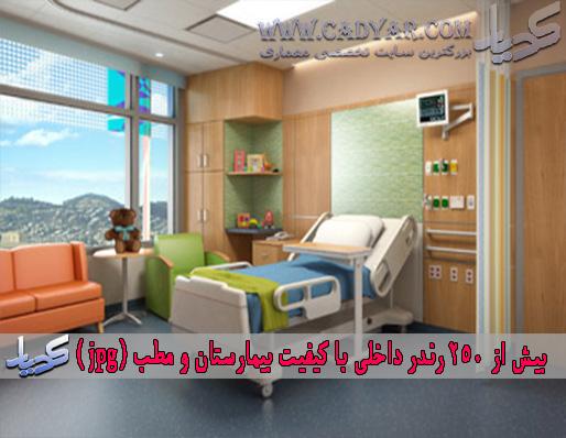 بیش از 250 رندر داخلی با کیفیت بیمارستان و مطب (jpg )