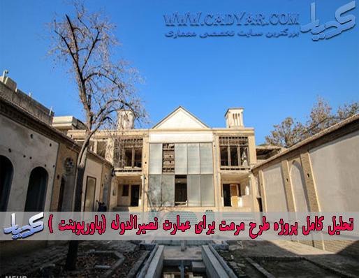 تحلیل کامل پروژه طرح مرمت برای عمارت نصیرالدوله (پاورپوینت)