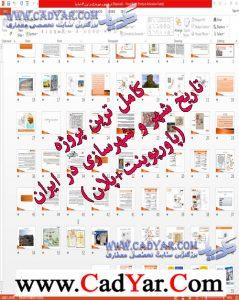 کامل ترین پروژه تاریخ شهر و شهرسازی در ایران (پاورپوینت)