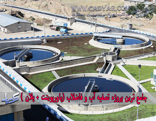 جامع ترین پروژه تصفیه آب و فاضلاب(پاورپوینت+پلان)