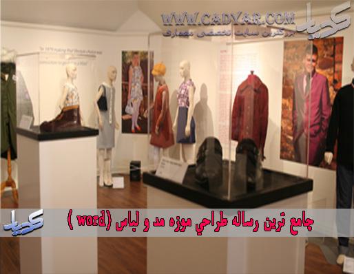 جامع ترین رساله طراحي موزه مد و لباس (word )