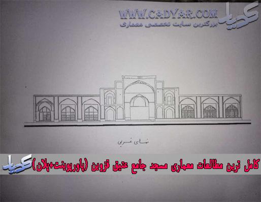 کامل ترین مطالعات معماری مسجد جامع عتیق قزوین (پاورپوینت+پلان)