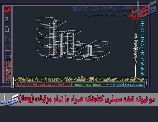 دو نمونه نقشه معماری کتابخانه همراه با تمام جزئیات (dwg)