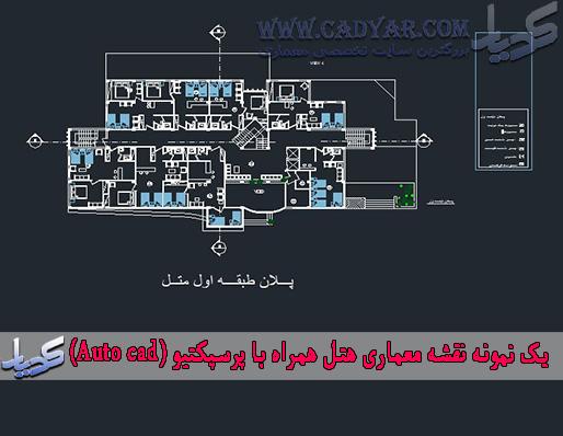 نقشه معماری هتل همراه با پرسپکتیو (dwg)