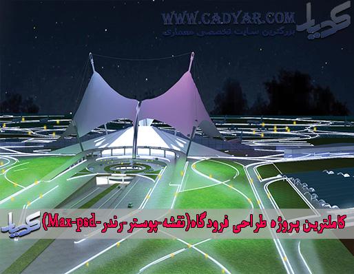 کاملترین پروژه طراحی فرودگاه(نقشه-پوستر-رندر-Max-psd)