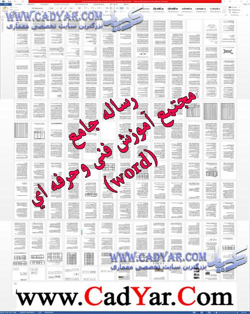 رساله جامع مجتمع آموزش فنی وحرفه اي (word)