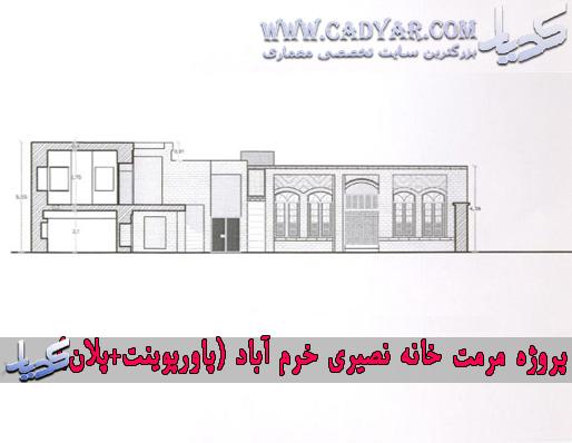 پروژه مرمت خانه نصیری خرم آباد (پاورپوینت+پلان)