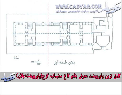 کامل ترین پاورپوینت معرفی بنای کاخ سلیمانیه کرج