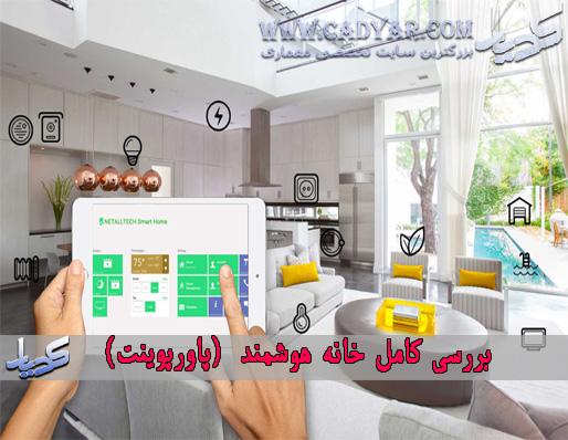 بررسی کامل خانه هوشمند (پاورپوینت)