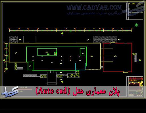 پلان معماری هتل (Auto cad)