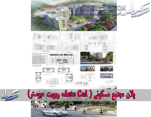 2 نمونه پلان مجتمع مسکونی ( Auto Cad+ ریویت +پوستر)