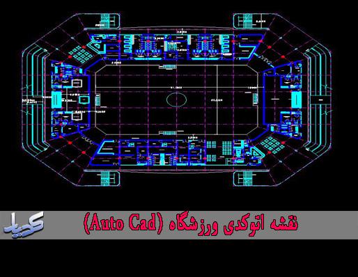 نقشه اتوکدی ورزشگاه (Auto Cad)
